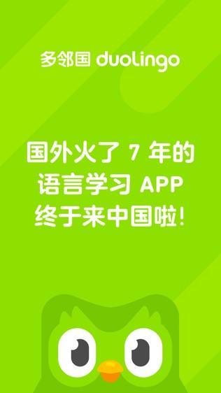 多邻国(Duolingo)软件截图0