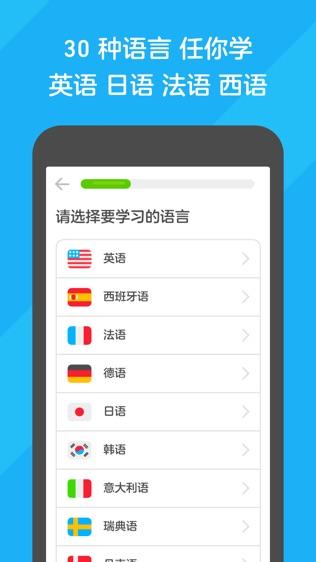 多邻国(Duolingo)软件截图1