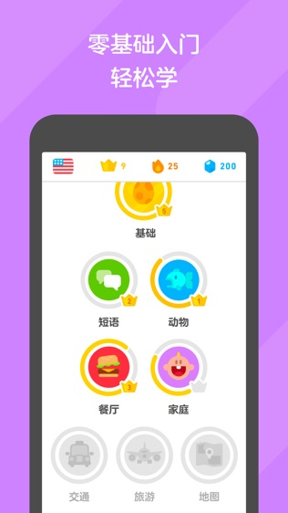 多邻国(Duolingo)软件截图2