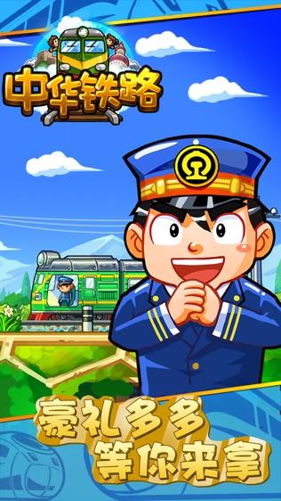 中华铁路软件截图0