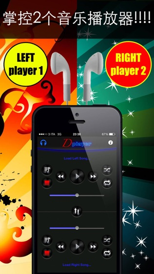 Double Player (for Music with Headphones Pro)软件截图1