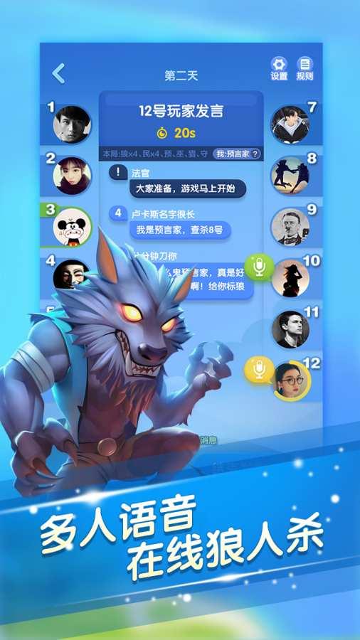 QQ狼人杀软件截图0