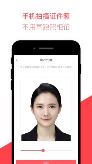 熊猫签证软件截图2