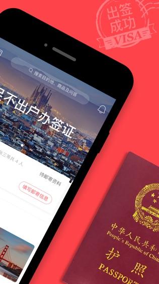 熊猫签证软件截图1