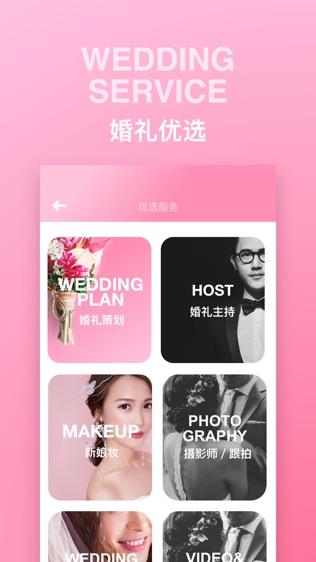 婚礼时光软件截图2