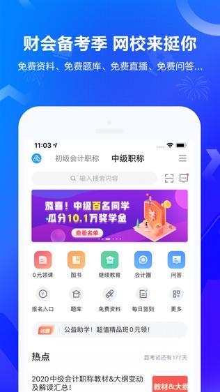 中华会计网校软件截图0