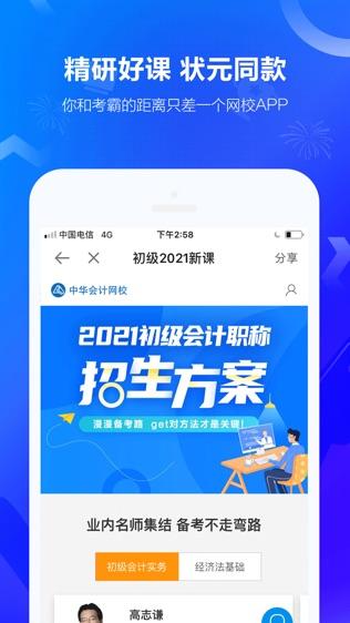 中华会计网校软件截图2