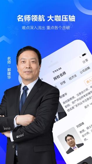 中华会计网校软件截图1