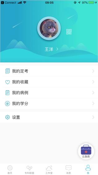 山东医师服务软件截图2