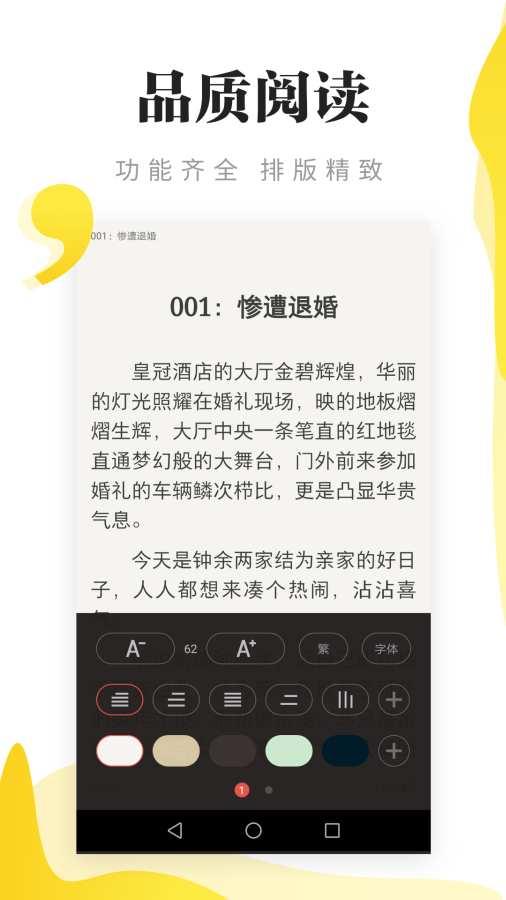 红柚免费小说软件截图1