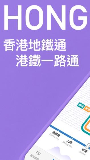 香港地铁通软件截图0