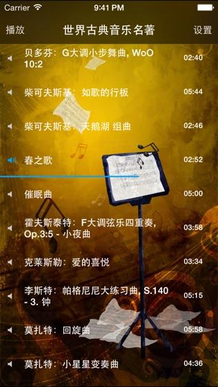 世界古典音乐名著软件截图1