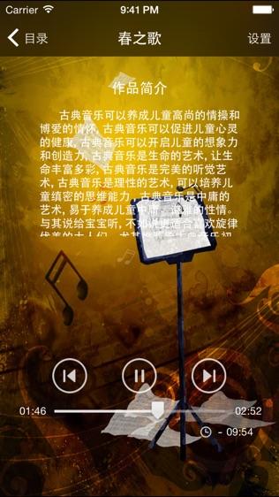 世界古典音乐名著软件截图0