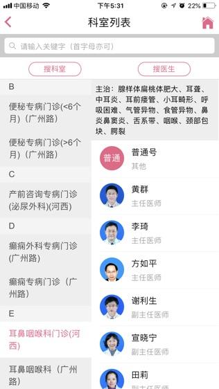 南京儿医软件截图2
