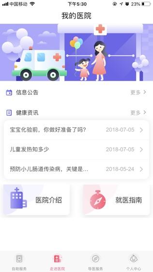 南京儿医软件截图0