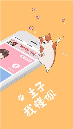 猫狗翻译器软件截图0