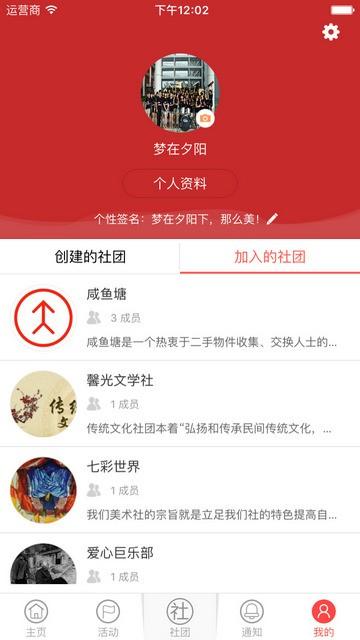 中国大学生在线软件截图1