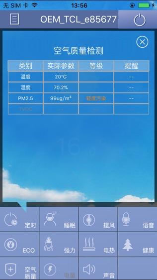 TCL智能空调软件截图2
