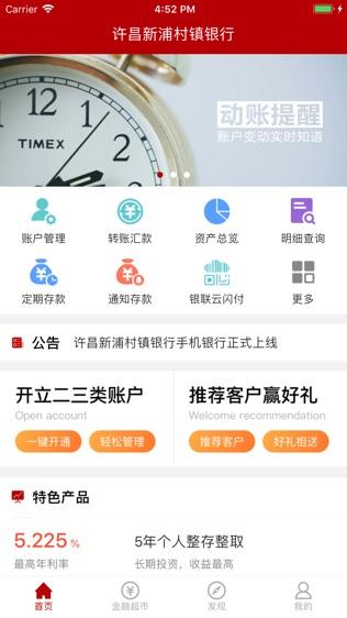 许昌新浦村镇银行