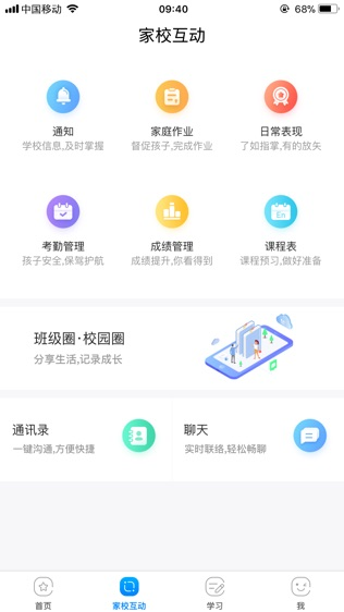辽宁和教育软件截图1