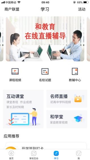 辽宁和教育软件截图2