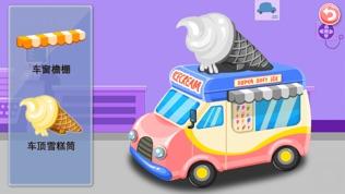 雪糕车-儿童教育拼图游戏早教必备软件截图1