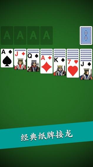 纸牌接龙 ♁软件截图0