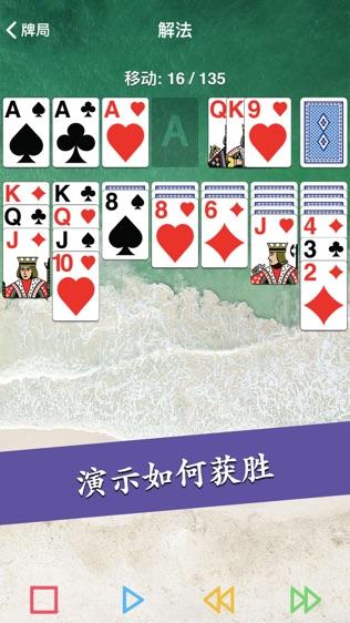 纸牌接龙 ♁软件截图1