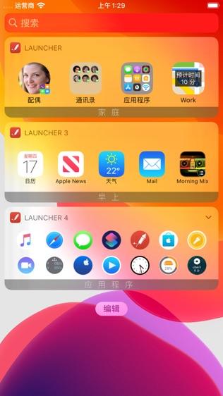 Launcher软件截图0