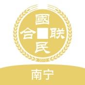 南宁江南国民村镇银行