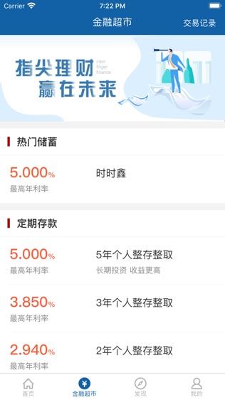 南宁江南国民村镇银行软件截图1