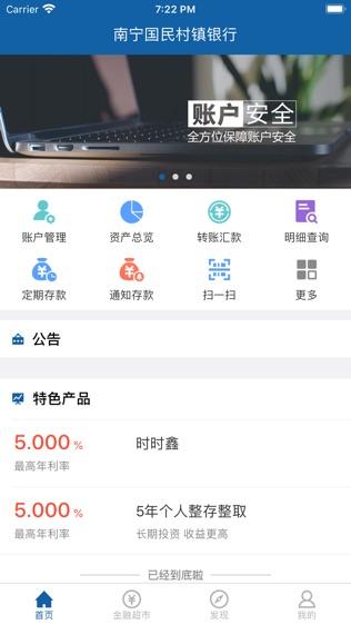 南宁江南国民村镇银行软件截图0