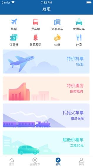 南宁江南国民村镇银行软件截图2