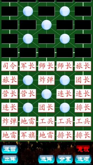 军棋 Free软件截图2