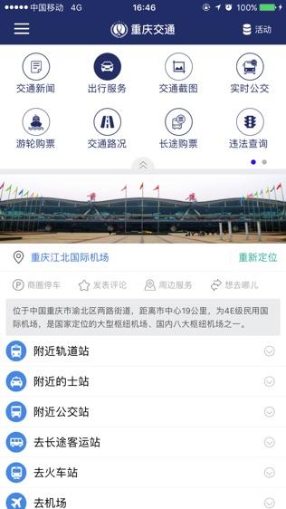 重庆交通软件截图2