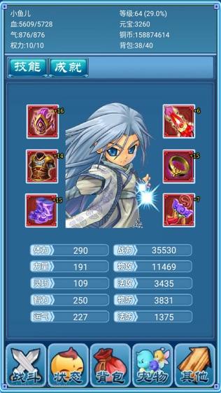 口袋仙侠传:仙侠文字回合制游戏软件截图0