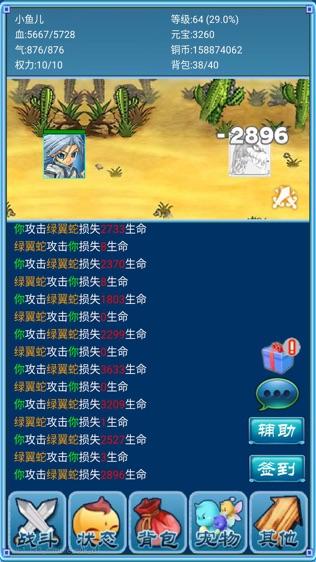 口袋仙侠传:仙侠文字回合制游戏软件截图2