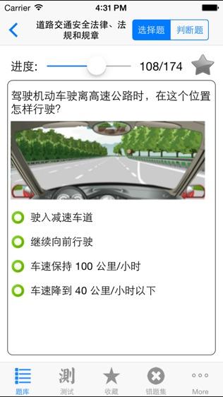 驾照考试模拟通软件截图0