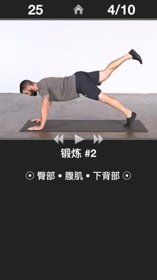 每日臀部锻炼软件截图1