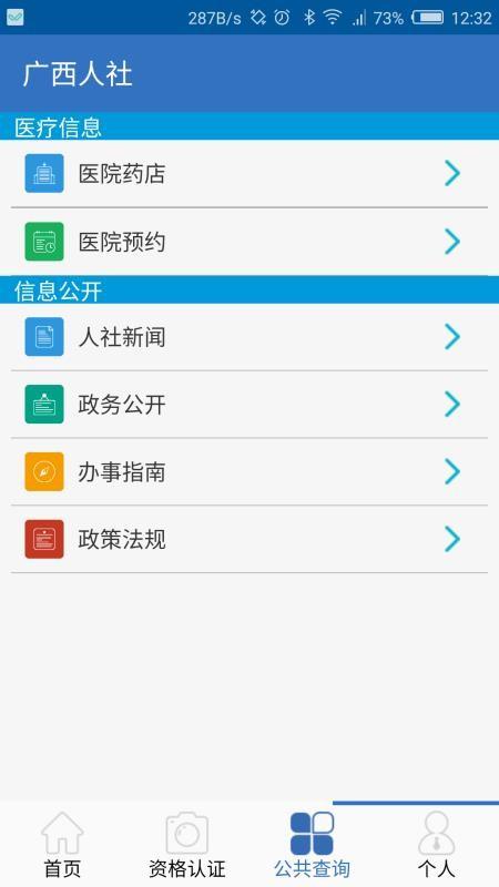 广西人社软件截图2