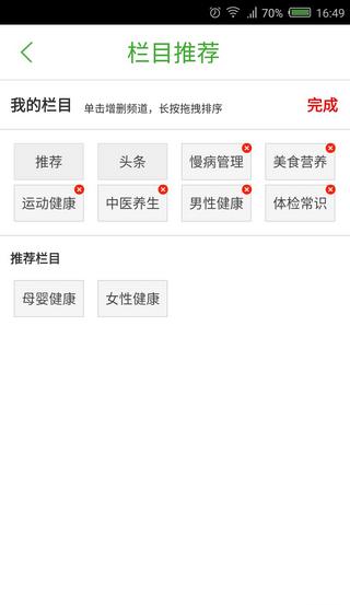 飞华健康网软件截图1
