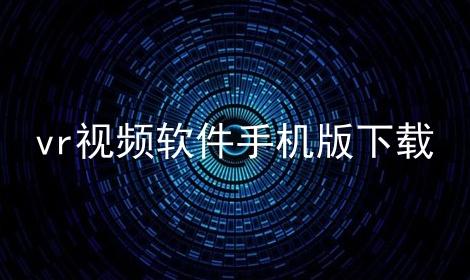 vr视频软件手机版下载软件合辑