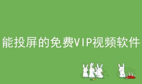 能投屏的免费VIP视频软件