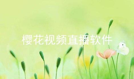 樱花视频直播软件
