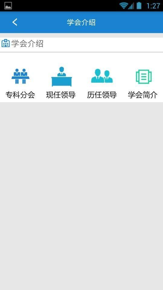 宁波市医学会软件截图1