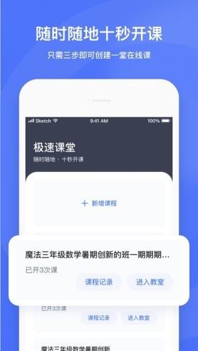 直播云老师版软件截图3