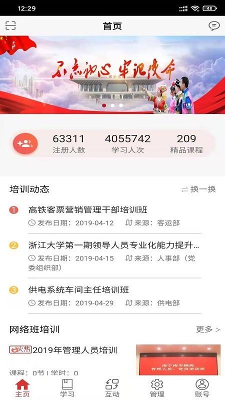南宁局众学网
