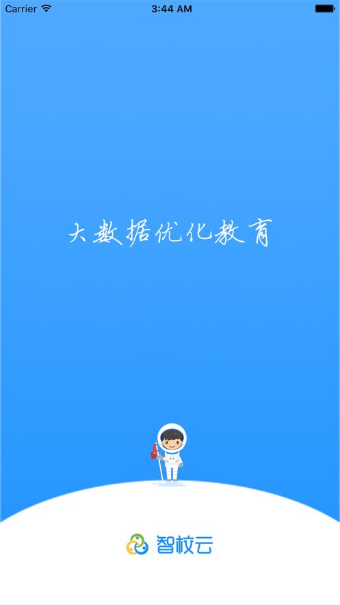 智校云教师版