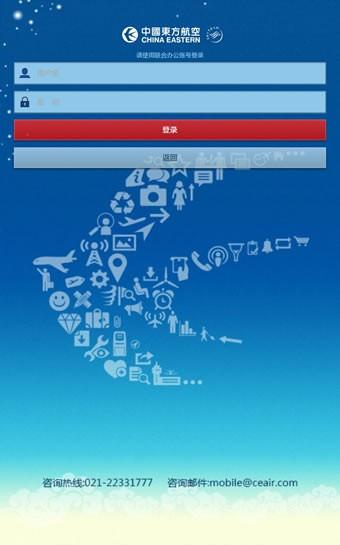 东航机务平台软件截图0