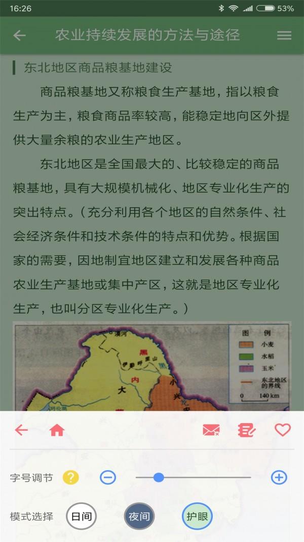 米缸高中地理
